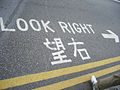 Look Right (5292019629).jpg