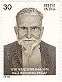 Mahendra Pratap 1979 stamp of India.jpg