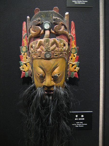 Archivo:Mask of Cao Cao.jpg