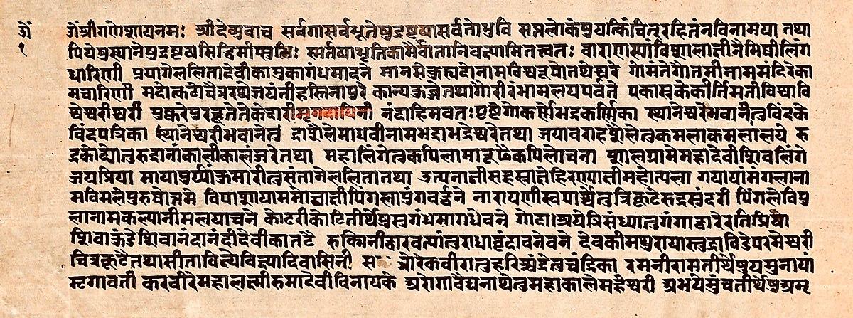 Padma Purana English Pdf