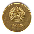 Medal High achiever 1962 BSSR G2.jpg