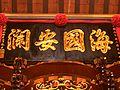 Melaka-Qing-Yun-Ting-2153.jpg