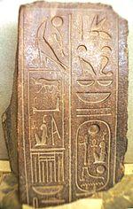 Nom d Horus et de Nesout-bity de Ramsès II.
