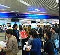 Migraciones Asuncion Airport.jpg