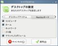 MintDesktop-ja.png