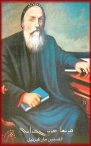 Gabriel of Beth Qustan - Image: Mor Gabriel