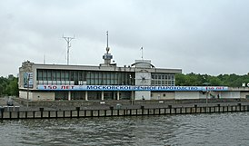 Moscow South river terminal2008.jpg