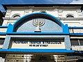 Musmeah Yeshua Synagogue.jpg