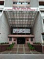 National Council of Science Museums Headquarters Entrance - Salt Lake City - Kolkata 20170609144712.jpg