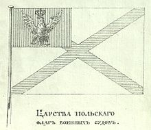 220px-Naval_Ensign_of_Congress_Poland_18