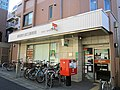 Nerima Higashi-Oizumi San Post office.jpg
