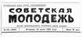 Newspaper «Советская Молодёжь». The Latvian SSR. 1959.png