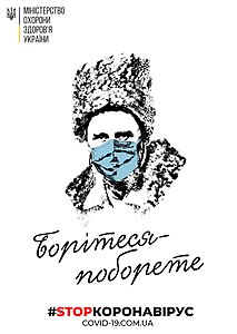 Official COVID-19 poster with Taras Shevchenko wearing mask.jpg