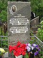 Olhovsky Nikolay Ivanovich grave.JPG