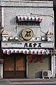Parnasse(Cake shop)-01.jpg