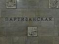 Partizanskaya (Партизанская) (5084414354).jpg