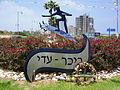 PikiWiki Israel 13224 Adi Square Givat Olga.jpg