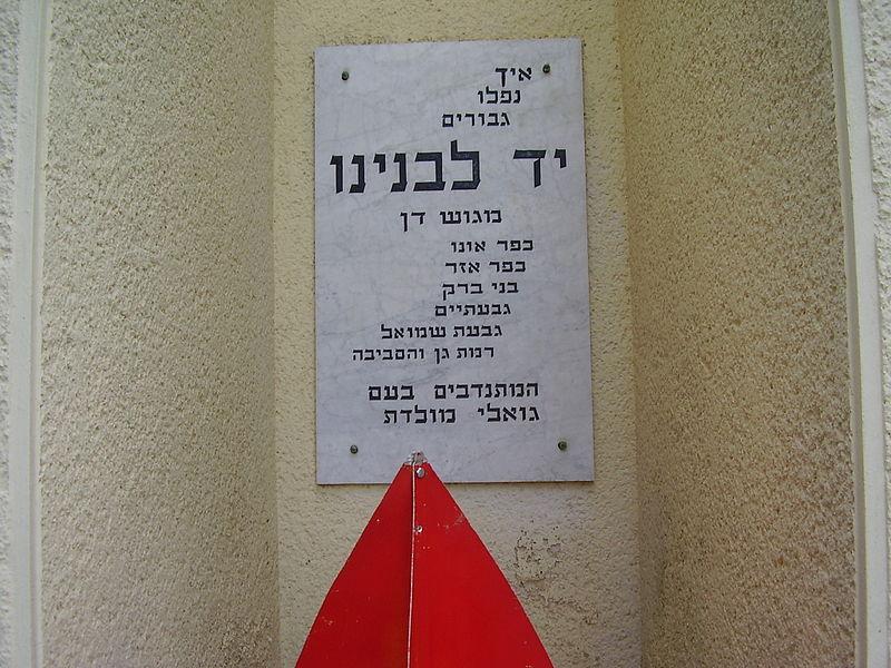 טכס יום הזיכרון 2009 באנדרטת גוש דן בתל השומר