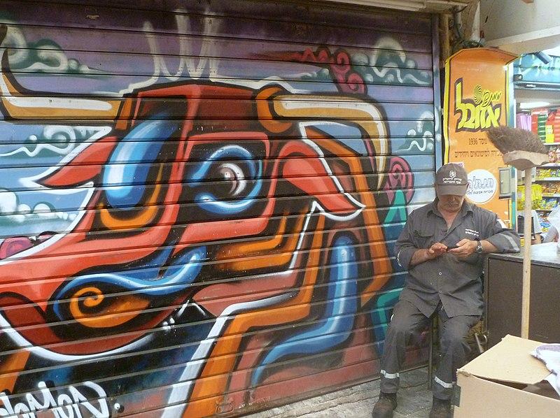 גרפיטי ומנקה בשוק מחנה יהודה בירושלים