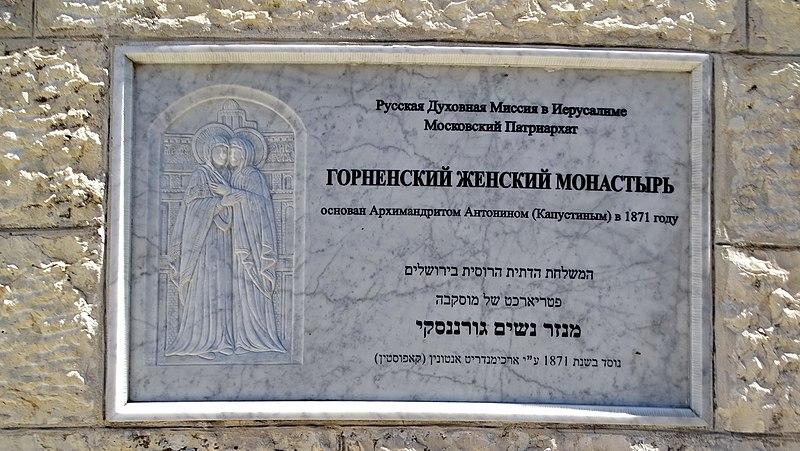 מנזר גורני בעין כרם