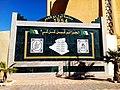 Place du 1er Novembr à Bechar ساحة اول نوفمبر - بشار.jpg