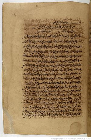 Poetics (Aristotle) - Arabic translation of the Poetics by Abū Bishr Mattā.