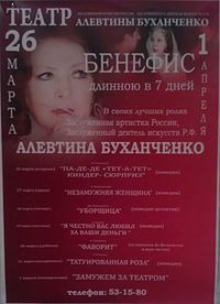 Poster at the theater Buhanchenko.jpg