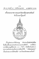 Prince of Songkla logo Gazette.png