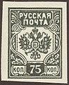 RUS-WA 1919 MiNr008B mt B002.jpg