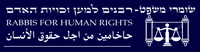 Rabbis for Human rights logo.png