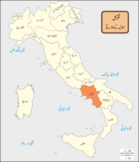 Regions of Italy Names Campania UR.png