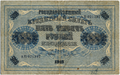 Russia-1918-Banknote-5000-Reverse.png
