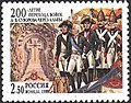 Russia stamp 1999 № 528.jpg