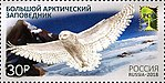 Russia stamp 2018 № 2320.jpg
