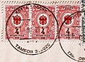 Russia stamp 2019 № 2514, 3pcs, cancelled in Tambov 01.jpg
