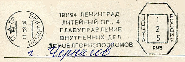 Russia stamp type BA5A.jpg