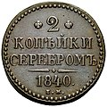 Russian Empire 2K ЕМ Revers 1840.jpg