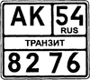 Russian license plate type 18.PNG