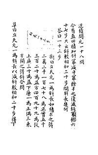 SIYUAN YUJIAN PDF-102-102.jpg