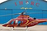 Saba 248 helicopter (18).jpg