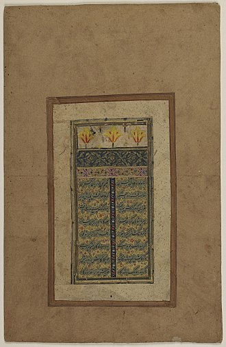 Saadi Shirazi - The first page of Bustan, from a Mughal manuscript.