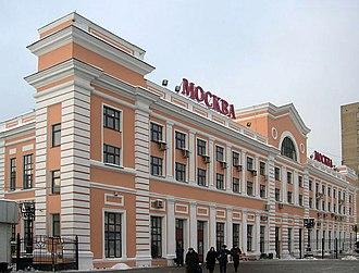 Moscow Savyolovsky railway station - Image: Savelovskiy Vokzal