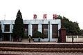 Shahe Railway Station.jpg