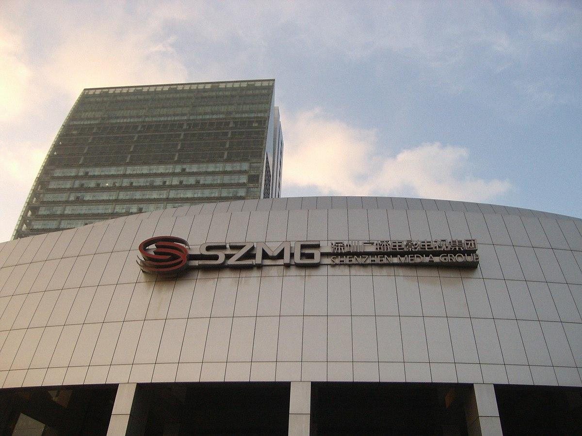 Shenzhen Media Group - Wikipedia