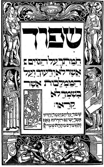 A page from the Haggadah of Pesach printed in ...