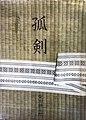 """Shibata Renzaburou Short Story Collection """"Koken"""" First edition book cover.jpg"""