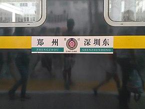 Z146/147、Z148/145次列车