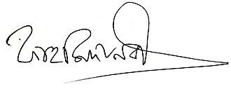 Fahmida Nabi - Image: Signature of Fahmida nabi