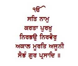 Texto del Mul Mantar, la oración principal del sikhismo, en alfabeto gurmukhi.