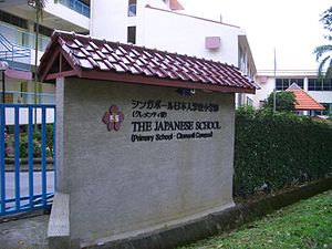 Clementi, Singapore - The Japanese School Primary School Clementi Campus